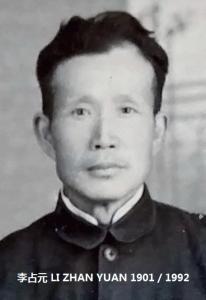 LI ZHAN YUAN ( li hui tang )