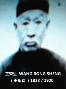 WANG RONG SHENG ( wang yong chun )